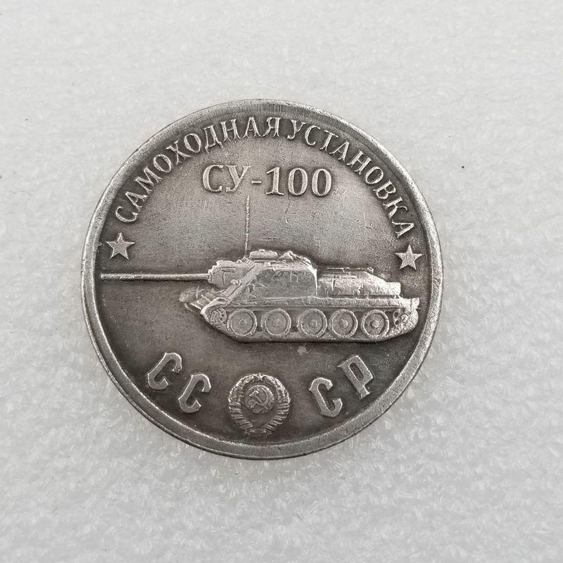 Советские САУ Су-100 медаль Коллекционная монета CCCP танк Серебряная монета СССР танк монета фото