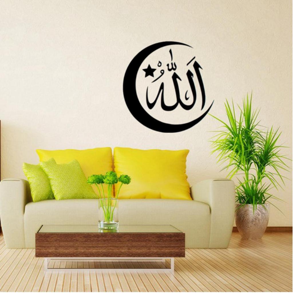 Muslim Islam Arabic Calligraphy Style Artistic Removable PVC Wall ...