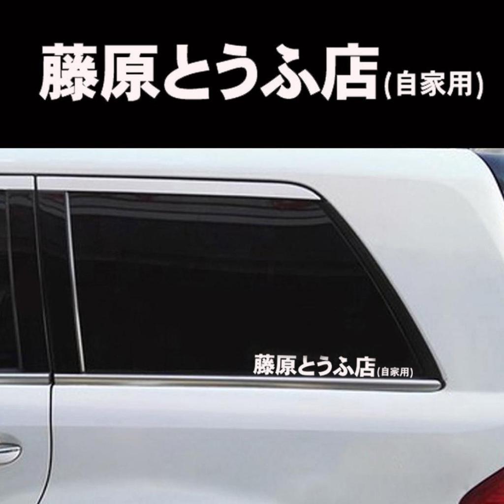 1PC Japanese  JDM Kanji Initial D Drift Turbo Euro Fast Vinyl Car Sticker Decal